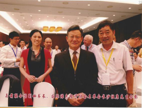 金格瑞王总与前联合国秘书长沙祖康先生合影