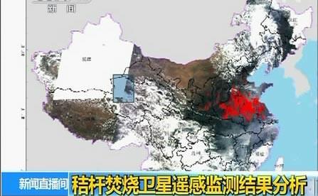 秸秆焚烧卫星图.jpg