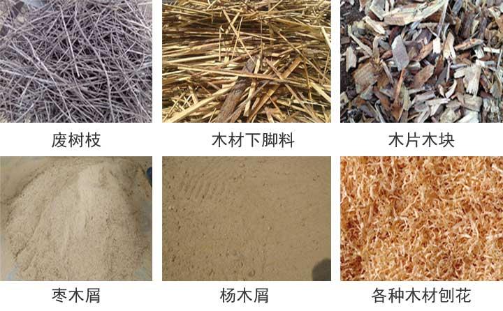 木屑颗粒机原材料