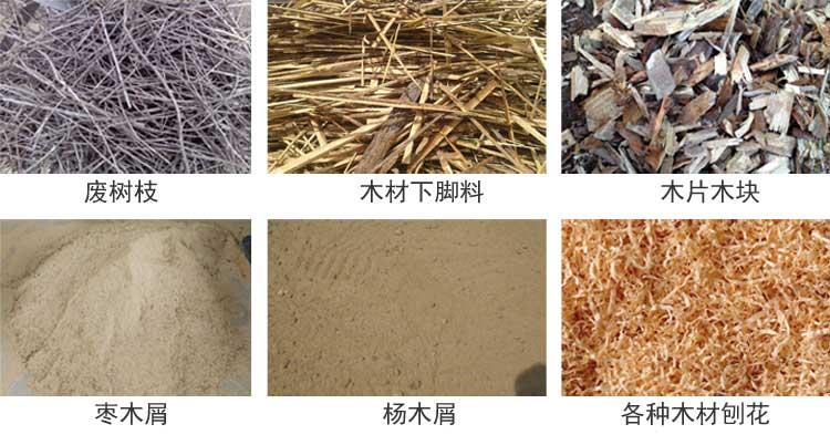 生物质颗粒原材料