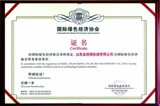 国际绿色经济协会