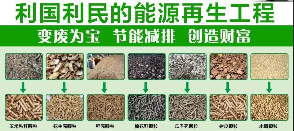 木屑颗粒原材料
